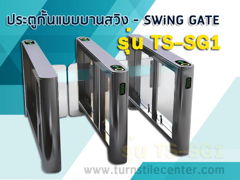 เครื่องกั้นคนบานสวิง (Swing Gate) รุ่น TS-SG1