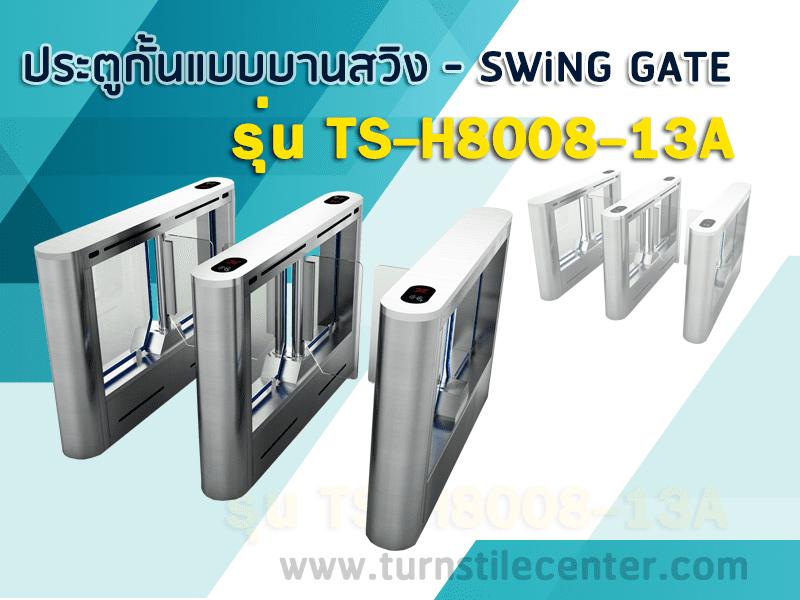 ประตูกั้นคนเข้าออกบานสวิง (Swing Gate) รุ่น TS-H8008-13A