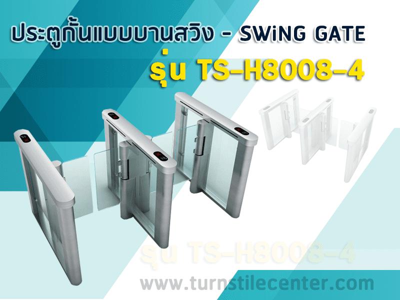 เครื่องกั้นคนแบบประตูบานสวิง SWING GATE รุ่น TS-H8008-4