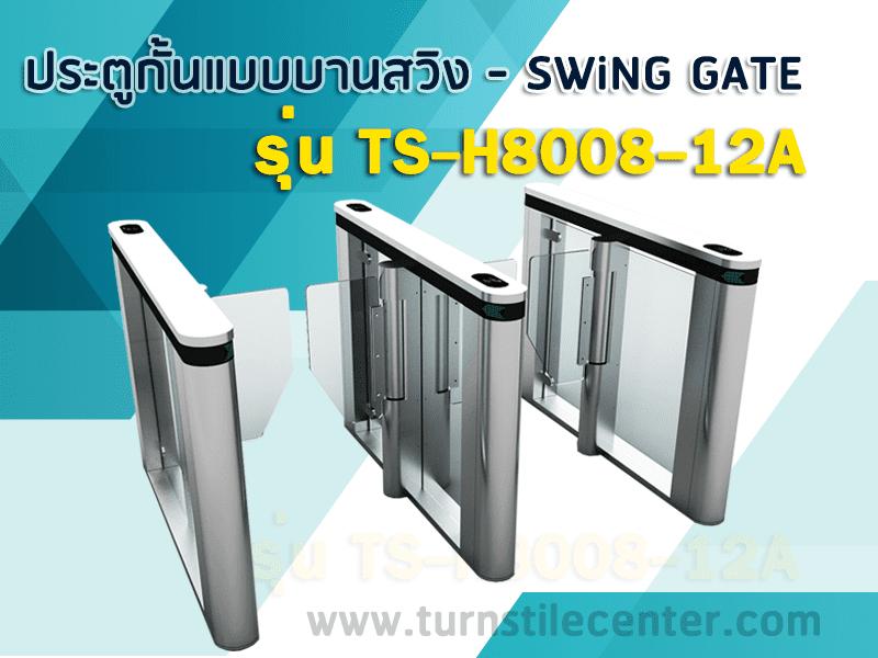 เครื่องกั้นคนเข้าออกแบบบานสวิง SWING GATE รุ่น TS-H8008-12A