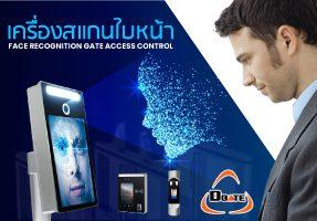 ระบบ Access Controll คืออะไร