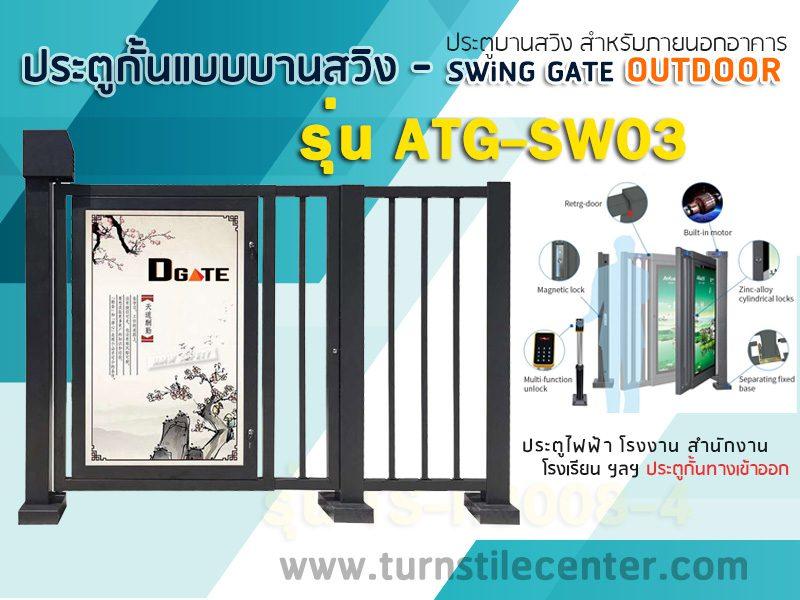 ประตูสวิงไฟฟ้า พร้อมกระจกนิรภัยโฆษณา LED รุ่น ATG-SW03