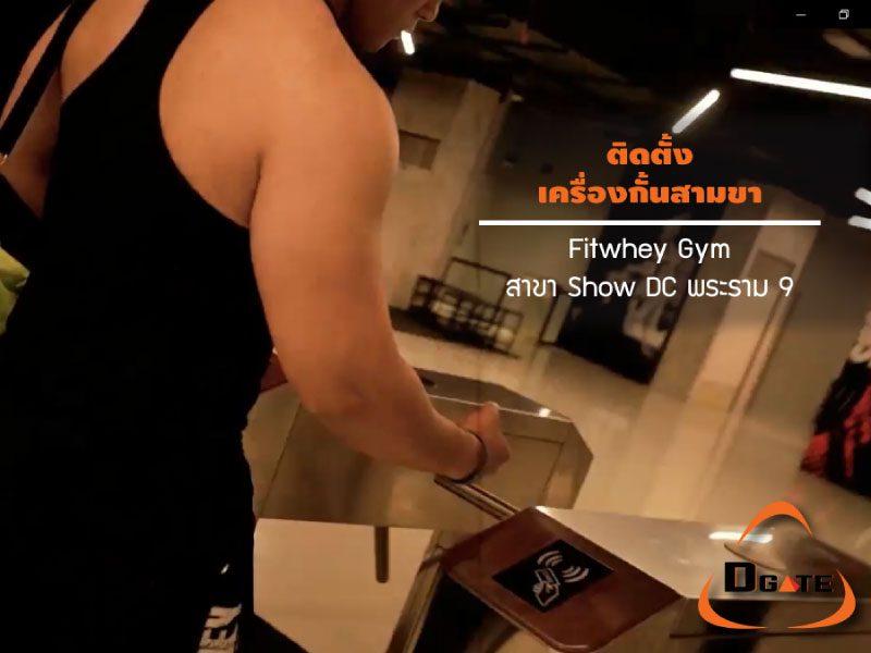 Fitwhey Gym ติดตั้งเครื่องกั้นสามขา ณ ห้างชั้นนำ Show DC พระราม 9