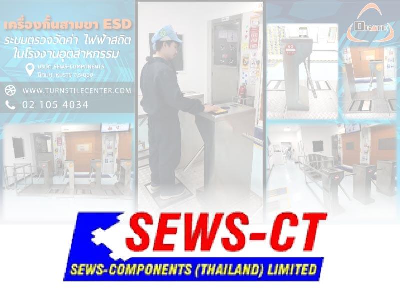 เครื่องกั้นโรงงาน วัดไฟฟ้าสถิตย์ ESD ที่ SEWS-COMPONENTS (THAILAND)