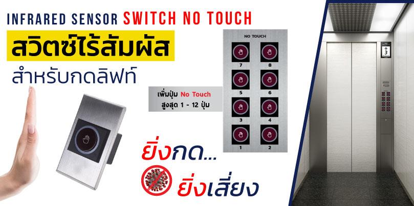 ปุ่มกดลิฟท์ แบบไร้สัมผัส (No Touch Panels)