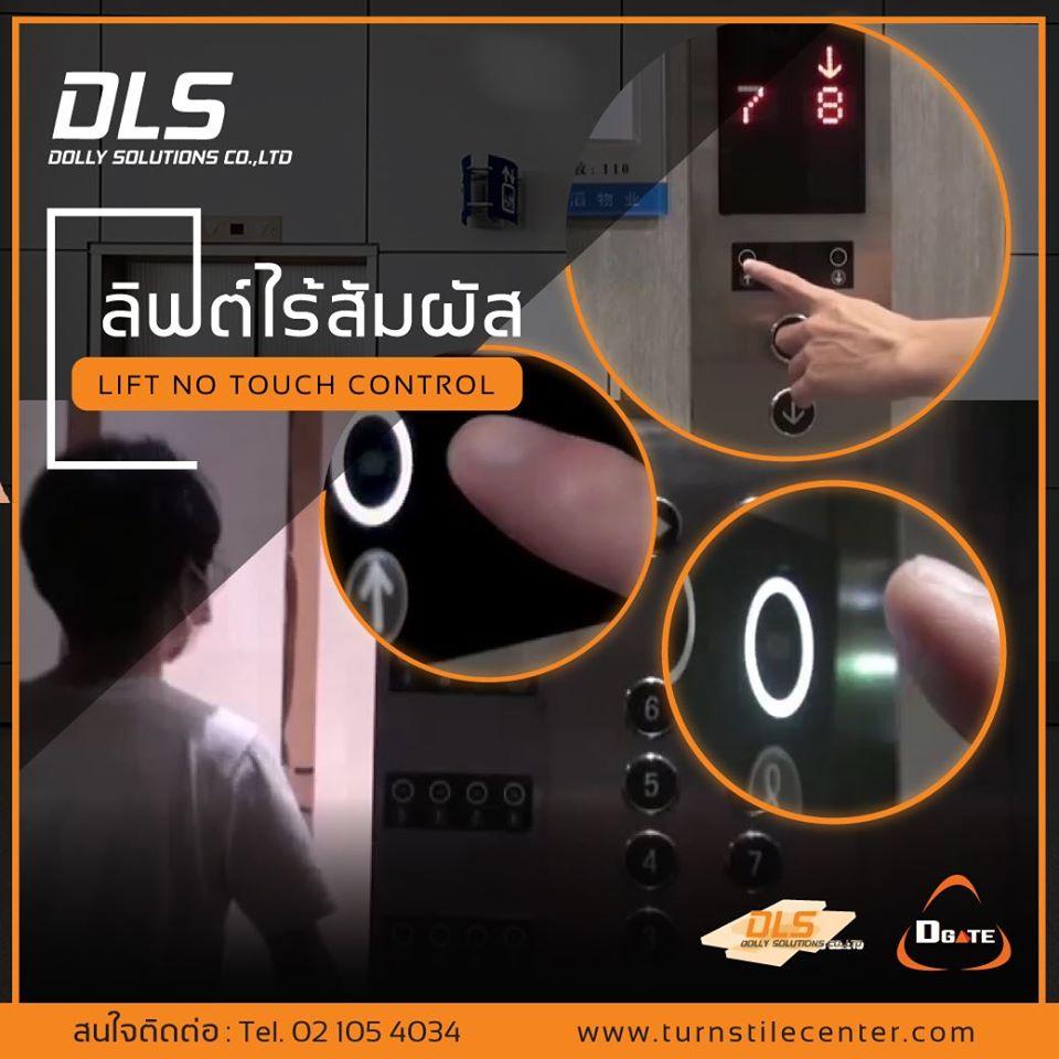 ปัจจัยในการพิจารณาเลือกใช้ ปุ่มลิฟต์ไร้สัมผัส