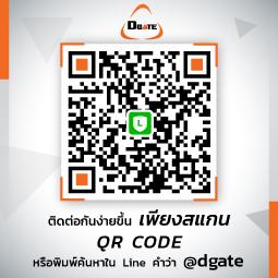 ติดต่อ Dgate
