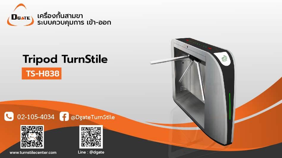 ประตูกั้นคน 3 ขา (Tripod Turnstile) รุ่น TS-H838